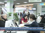 Астанадағы ХҚКО-да уақытша тіркеуге тұратын адамдар саны көбейген
