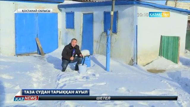 Қостанай облысындағы Пригородный ауылының тұрғындары ауызсудан тарығып отыр