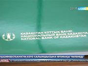 «Қазинвестбанкке» қаржы салған 8292 салымшыға өтемақы беріледі