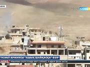 Сирия армиясы Идлиб провинциясы үшін ашық шайқасқа әзір
