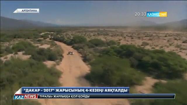«Дакар-2017» ралли-марафонының IV кезеңі аяқталды