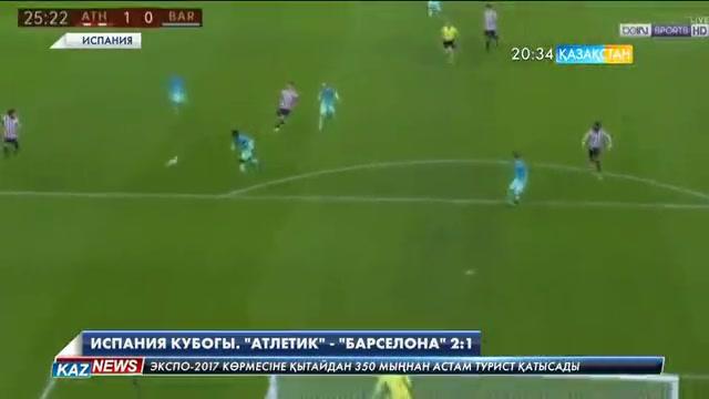 «Атлетик» «Барселона» командасын жеңді