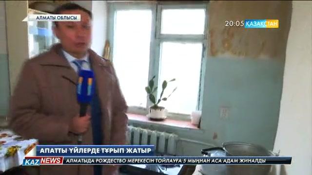 Алматы облысының Малайсары ауылының тұрғындары апатты үйлерде тұрып жатыр