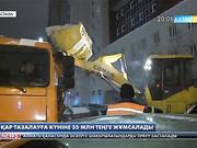 Астананың көшелерін қардан тазалау үшін күніне 35 миллион теңге жұмсалады