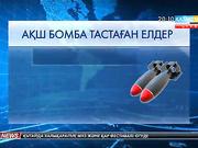 АҚШ өткен жылы әлемнің 7 еліне 26 мың бомба тастаған