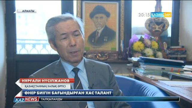 Ұлттық арна  Қазақстанның Халық әртісі Нұрғали Нүсіпжановты 80 жасымен құттықтады