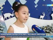 «Алматының қысқы ертегілері» атты фестиваль аяқталды