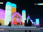 Қытайдың Харбин қаласында Халықаралық мұз және қар фестивалі өтіп жатыр