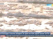 Еуропада үскірік аяздан 20-дан астам адам қаза тапты