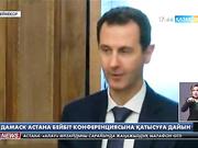 Сирия үкіметі Астана бейбіт конференциясына қатысуға дайын