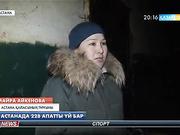 Астанада 228 апатты үй бар