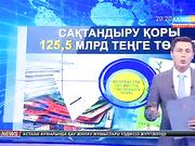 Былтыр мемлекеттік әлеуметтік сақтандыру қоры қазақстандықтарға 125,5 млрд. теңге төледі