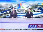 ЕХРО-2017: Инвестиция мен туристерге жол ашады