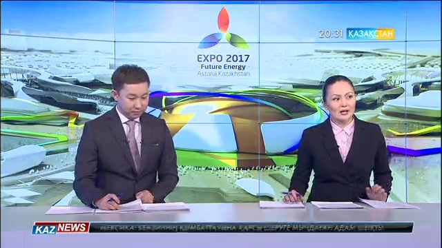 Астана «ЭКСПО-2017»  көрмесіне Еуропа не ұсынады?