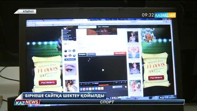 Атырау облысында порнографиялық сипаттағы сайттарға шектеу қойылды
