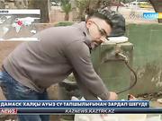 Дамаскте миллиондаған адам ауызсу тапшылығынан зардап шегуде