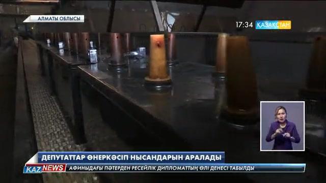 Мәжіліс депутаттары Талдықорған аккумулятор зауытында болды