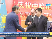 Биыл Астанада Қытай елшілігінің құрылысы басталады
