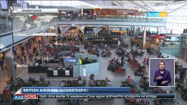«British Airways» компаниясының қызметкерлері екі күндік ереуіл жариялады