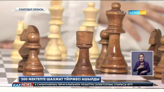 Кереку өңіріндегі 200 мектепте шахмат үйірмелері ашылды