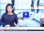 17:30 жаңалықтары (10.01.2017)
