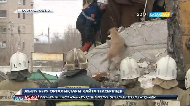 Қарағанды облысында жылу беру орталықтары қайта тексеріледі