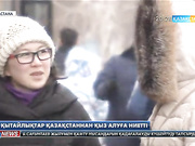 Қалтасы қалың қытайлықтарға тұрмысқа шыққысы келетін қазақстандық қыз-келіншектердің қатары артуда