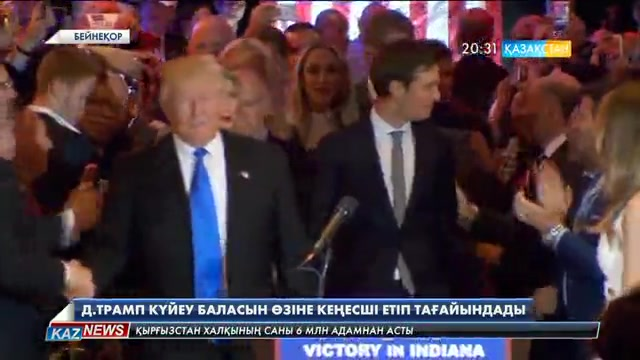 АҚШ президенті Дональд Трамп күйеу баласын өзінің аға кеңесшілерінің бірі етіп тағайындады