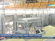 Жамбыл облысындағы  «Қазфосфат» зауытында оқыс оқиға болды
