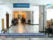 Қызылорда облысында медицина саласының олқылықтары анықталды