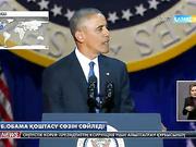 Барак Обама президенттік қызметіндегі соңғы қоштасу сөзін сөйледі