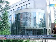 Әлемнің 19 елінің анти-допингтік ұйымдары Ресейді барлық халықаралық турнирлерден аластатуға шақырды