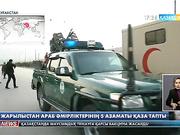 Ауғанстанның Қандағар провинциясындағы  жарылыстан Араб Әмірліктерінің 5 азаматы қаза тапты