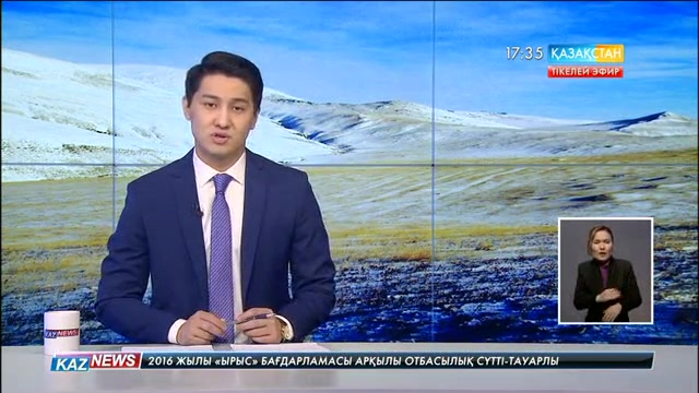 17:30 жаңалықтары (11.01.2017)