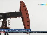 Қазақстан мұнай өндірісін қысқартты