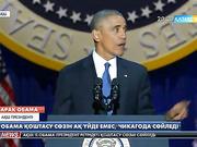 Обама қоштасу сөзін Ақ үйде емес, Чикагода сөйледі