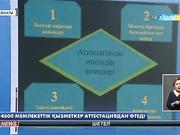 Алматыда 4,5 мыңнан астам мемлекеттік қызметкер кешенді аттестациядан өтеді