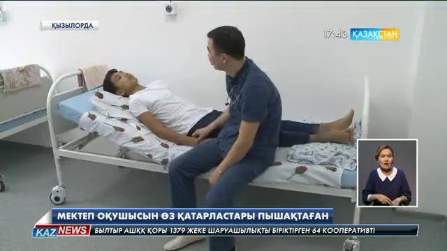 Қызылордадағы Назарбаев зияткерлік мектебінің оқушысын замандастары пышақтап кеткен