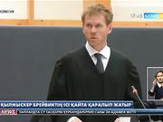 Норвегияда 77 адамды өлтірген Андерс Брейвиктің ісі қайта қаралып жатыр