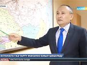 Астанаға газ тарту туралы шешімді Үкімет алдағы бір-екі айда қабылдайды