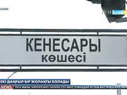Астанадағы екі көшеге біржақты қозғалыс енгізеледі
