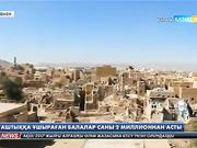 Йеменде балалар аштықтан қырылып жатыр