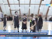 Астанада Баскетбол академиясы ашылды