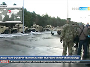 НАТО Шығыс Еуропадағы қорғанысын күшейтуге іс жүзінде кірісті