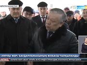 Оңтүстік Қазақстан облысында  «Нұрлы жер» бағдарламасының жобасы талқыланды