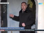 Қостанай облысының Затобол кентінде көпбалалы ана баспанаға зәру