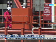 Қашағанда 1 миллион тонна мұнай өндірілді