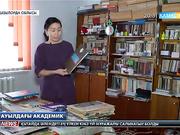 Қызылордада 81 жастағы кітапқұмар қария тұрады
