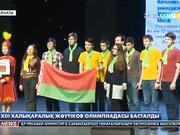 XIII халықаралық  Жәутіков олимпиадасы басталды