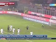 Футболдан италия кубогы. «Милан» - «Торино» 2:1